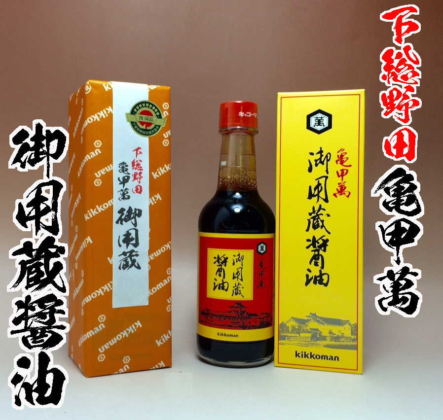 These soy sauce is the Imperial Household Agency errand items.
