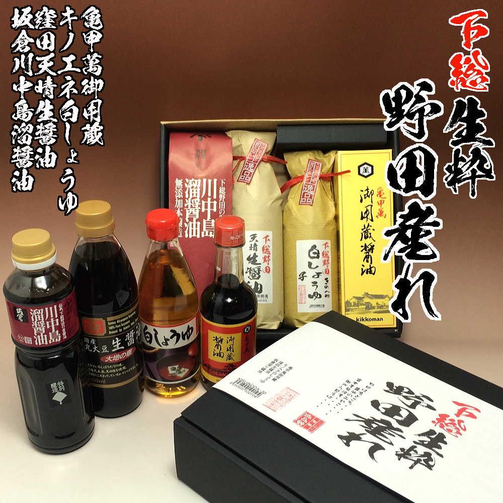 野田市名物 醤油ギフト