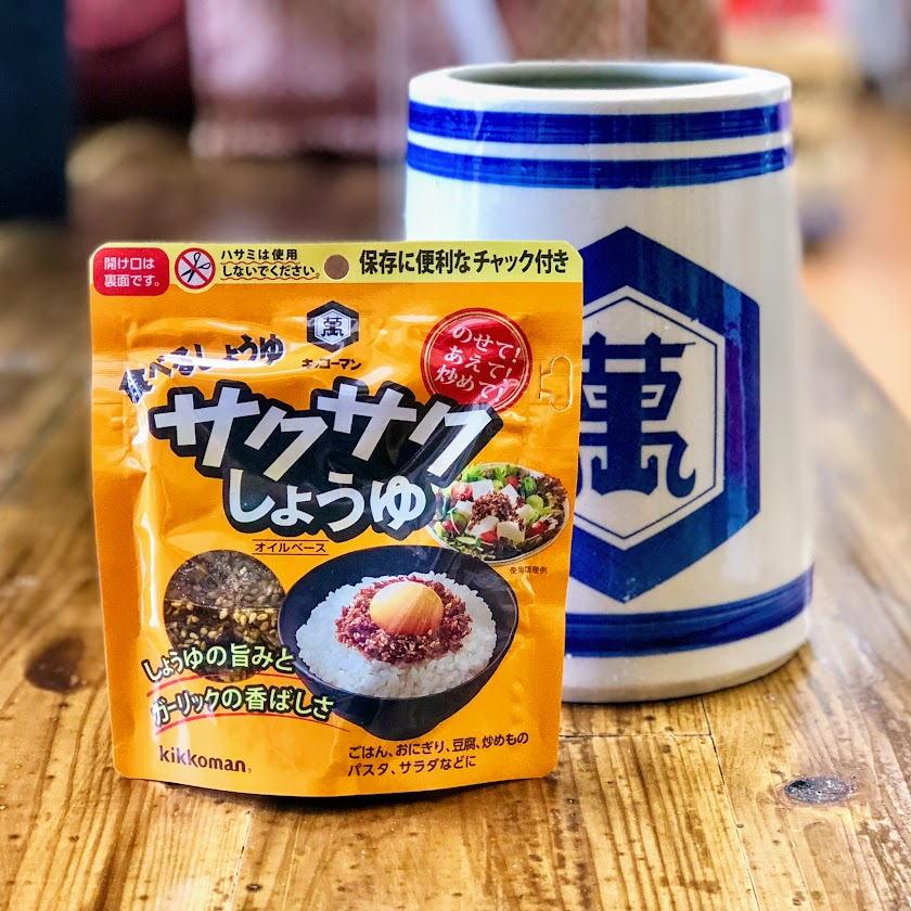 キッコーマン サクサク食べる醤油
