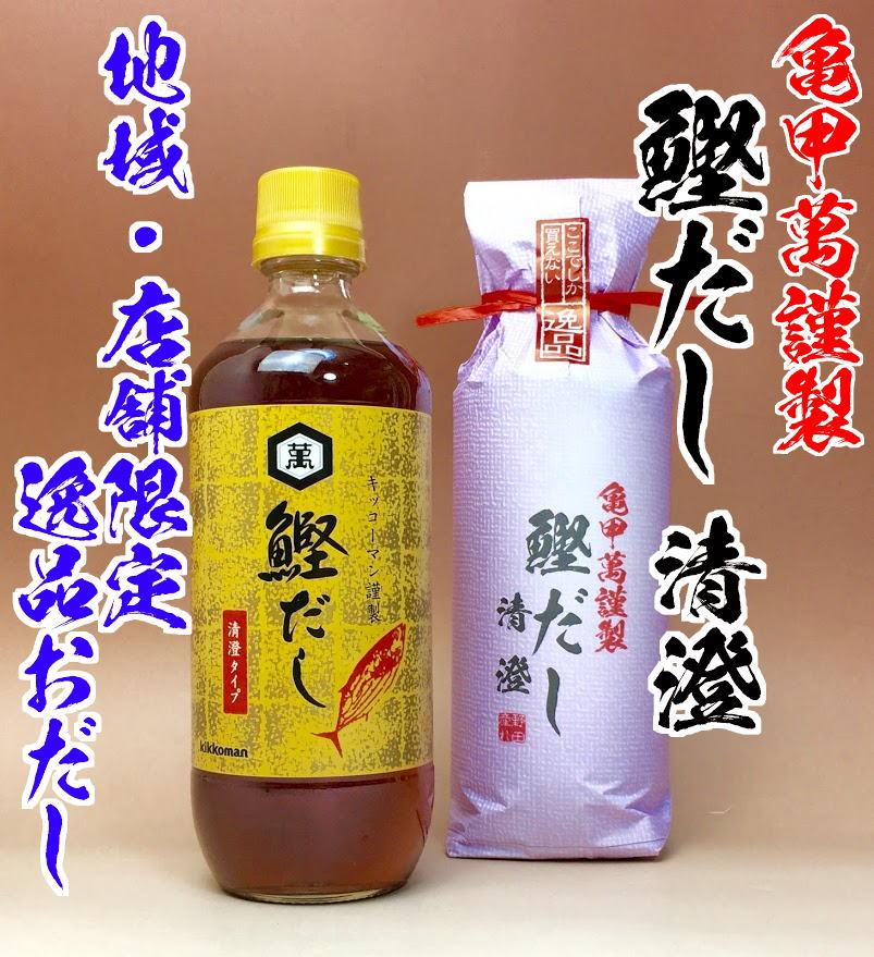 画像1: 【千葉みやげ・野田土産】キッコーマン鰹だし・清澄(販売店限定品)