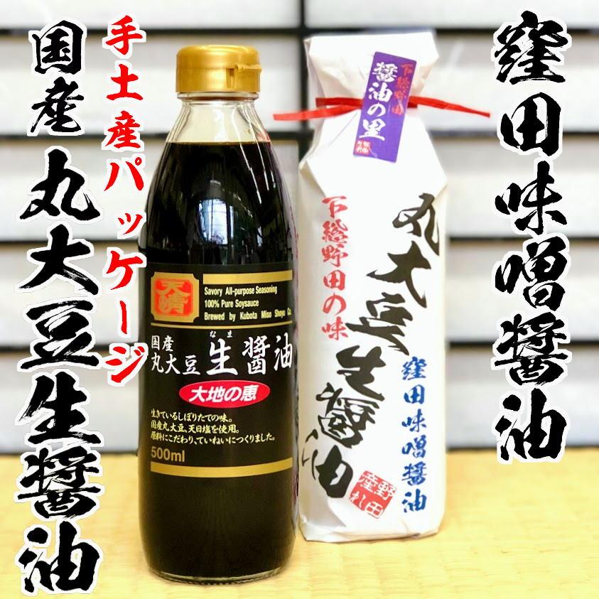 野田名産・窪田味噌醤油・丸大豆しょう油