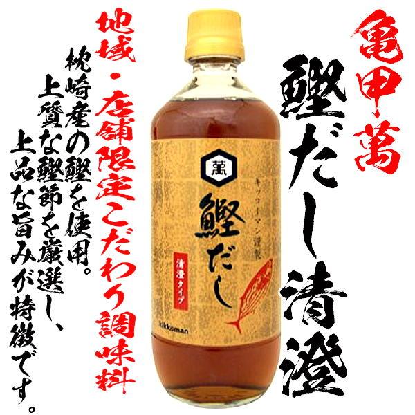 画像2: 【千葉みやげ・野田土産】キッコーマン鰹だし・清澄(販売店限定品)