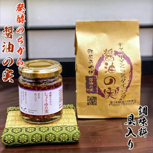 野田名物・キッコーマン醤油の実