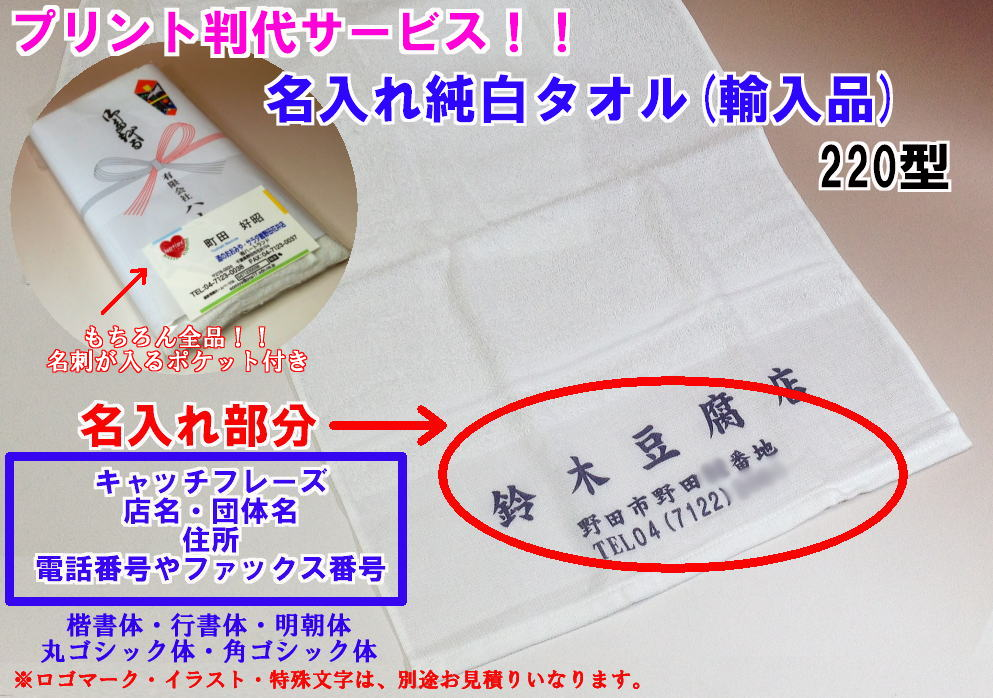 画像1: 純白プリント名入れソフトタオル220型(輸入)