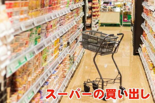 人ごみの多いスーパーの買い出し