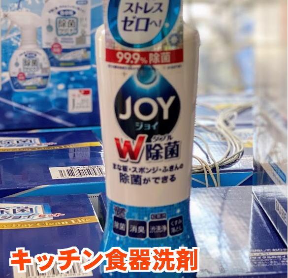W除菌・キッチン洗剤ジョイ
