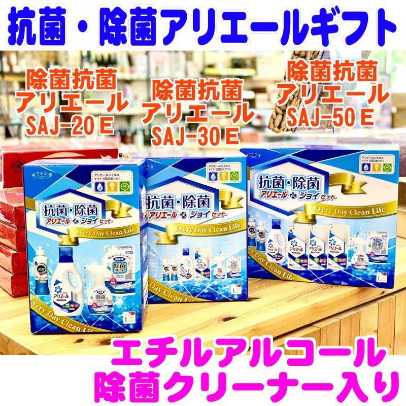 抗菌・除菌アリエールギフト(アルコール入りクリーナー)